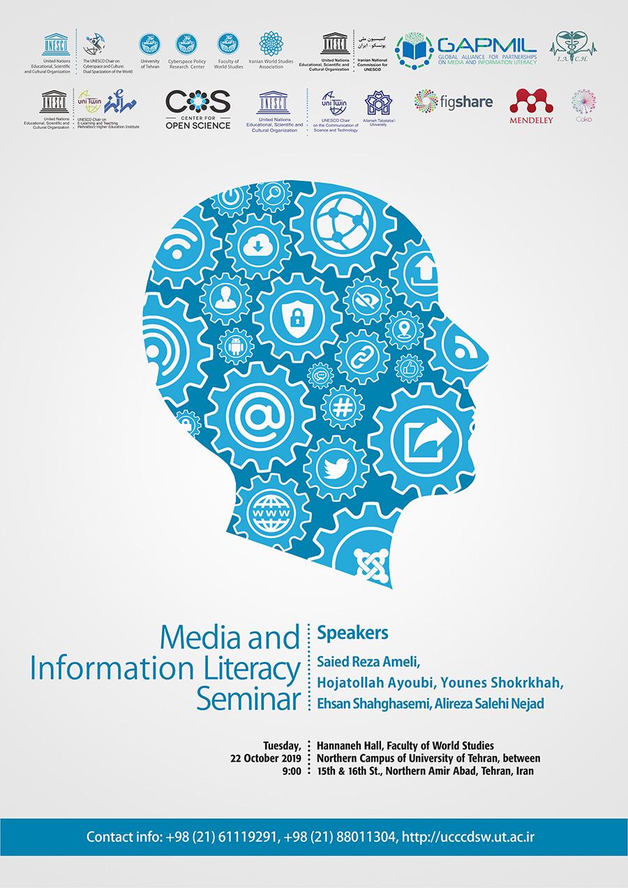 سمینار سواد رسانهای و اطلاعاتی